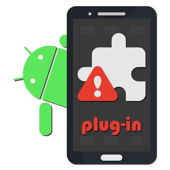 Android-де «Плагинге қолдау көрсетілмейді» қатесін қалай түзетуге болады