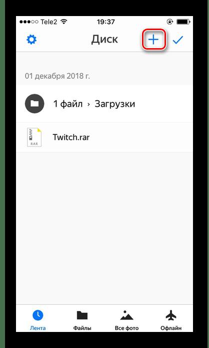 Yandex.disk-ті iPhone-да жаңа файлдарды жүктеу үшін қосу белгішесін басу