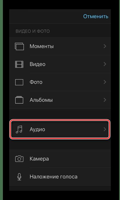Переход в раздел Аудио в приложении iMovie на iPhone для наложении музыки на видео