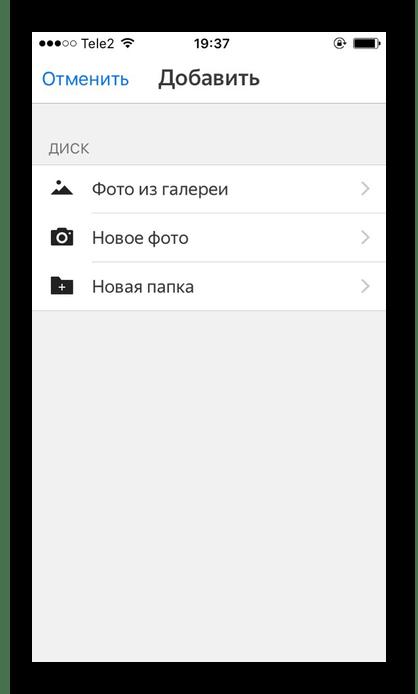 IPhone-да файлдарды бұлтты сақтауға қосу процесі