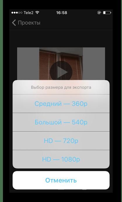 Выбор качества видео при сохранении в приложении iMovie на iPhone