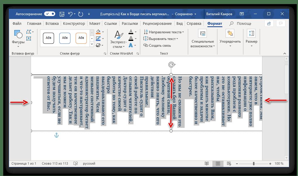 Microsoft Word бағдарламасындағы бұрылған мәтін өрісінің өлшемін өзгерту