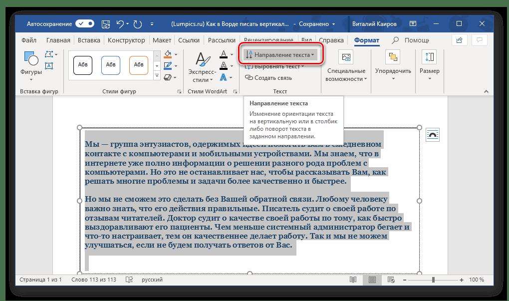 Microsoft Word бағдарламасындағы мәтін өрісінің өзгеруіне көшу