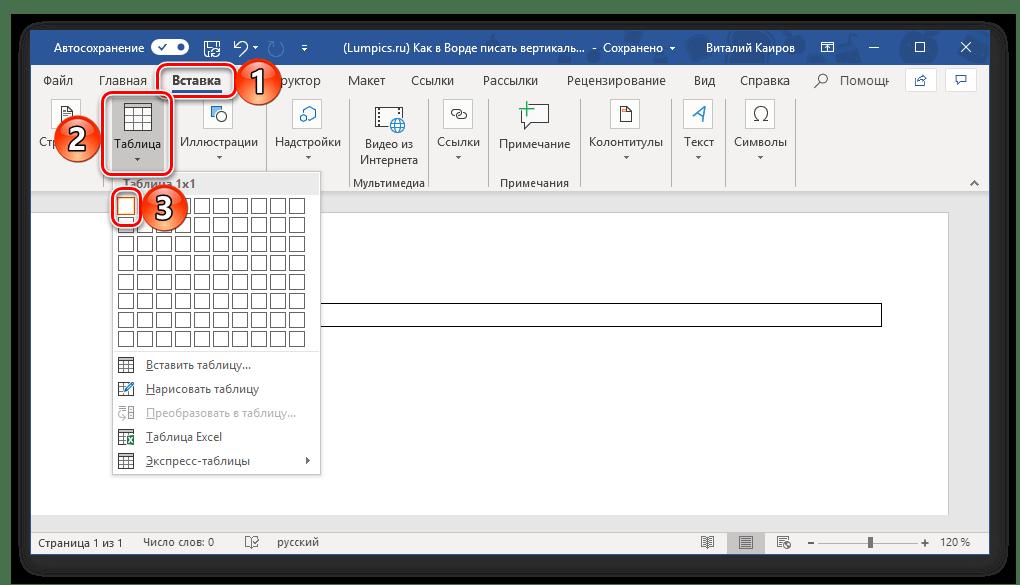 Microsoft Word бағдарламасындағы бір ұяшықтың өлшемі бар кестені құру