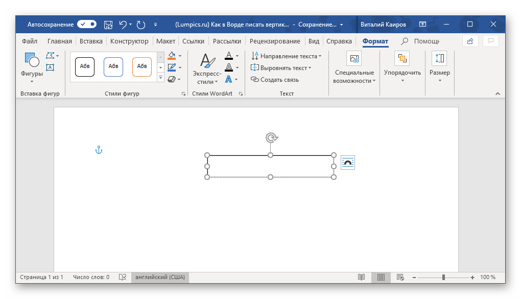 Стандартты мәтін өрісі Microsoft Word бағдарламасында тазаланады.
