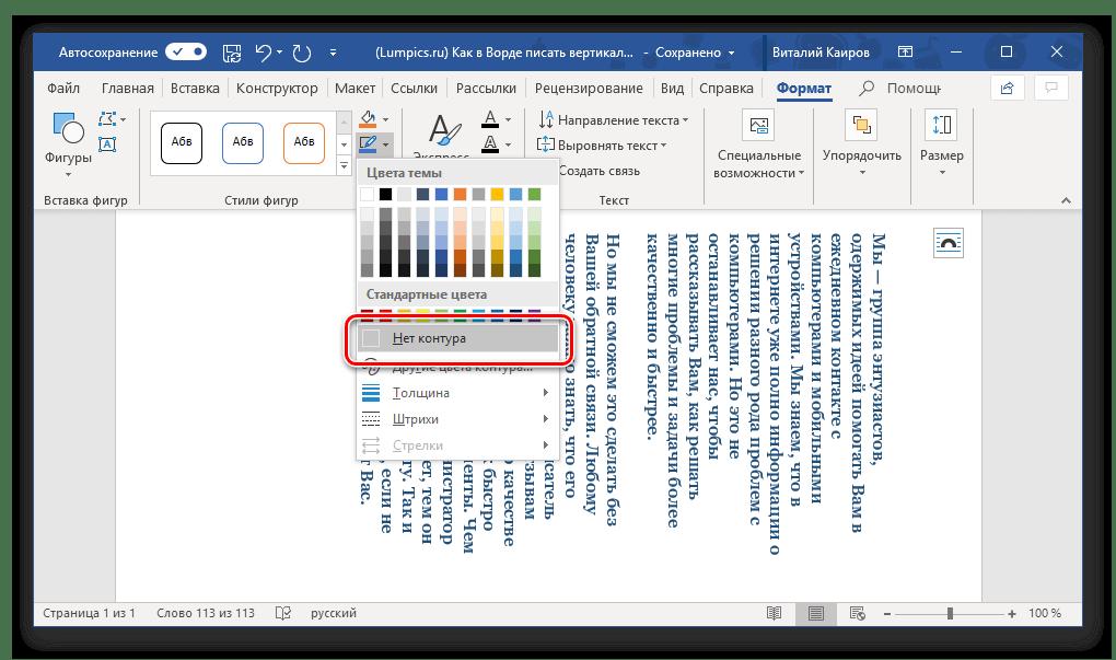 Microsoft Word мәтініндегі мәтін өрісінің тізбегін жою