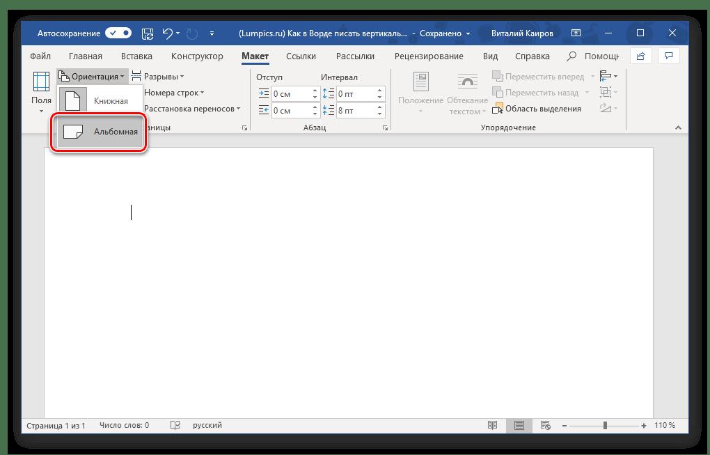 Microsoft Word бағдарламасындағы құжат бетіне ландшафт бағытын таңдау