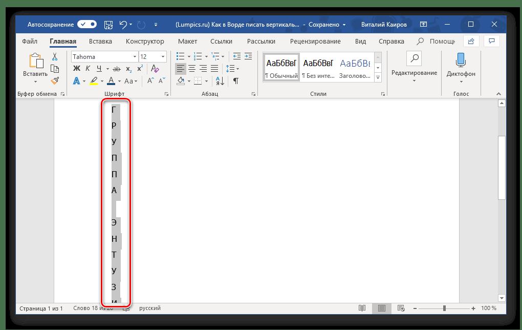 Microsoft Word бағдарламасындағы бағанға жазылған мәтінді таңдау
