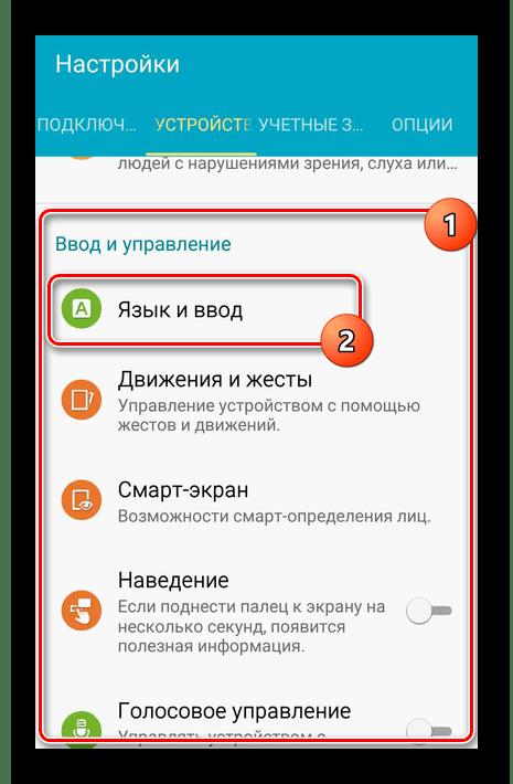 Allez dans la langue et les paramètres d'entrée sur Samsung S6