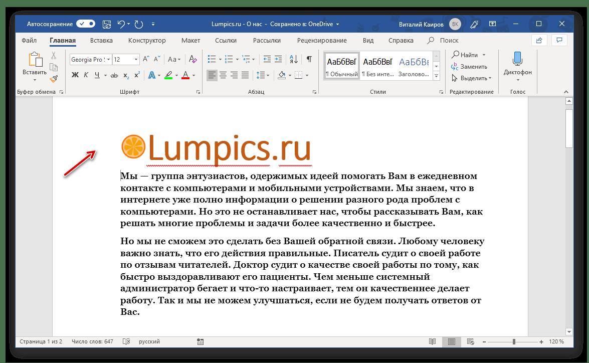 Microsoft Word бағдарламасындағы мәтінді бөлектеу үшін жүгіргіні орнатуға арналған орын