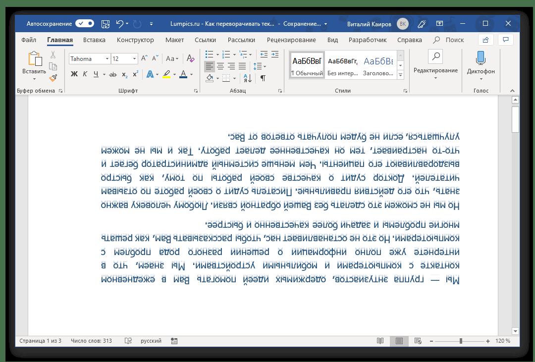 মাইক্রোসফ্ট ওয়ার্ডে কনট্যুর ছাড়া বিপরীত লেখা