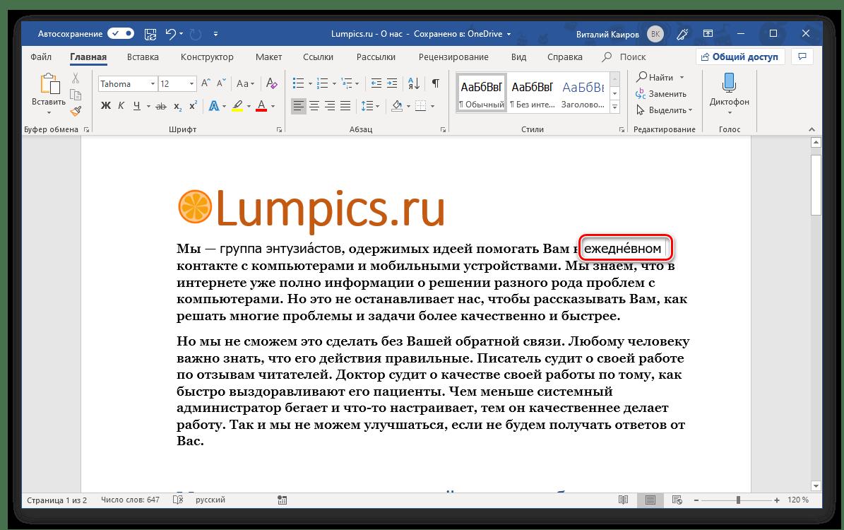 Microsoft Word бағдарламасындағы сөзге баса назар аударылады