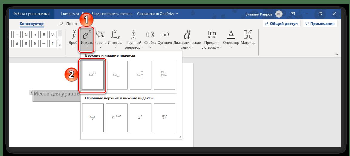 Верхний индекс для добавления степени в программе Microsoft Word