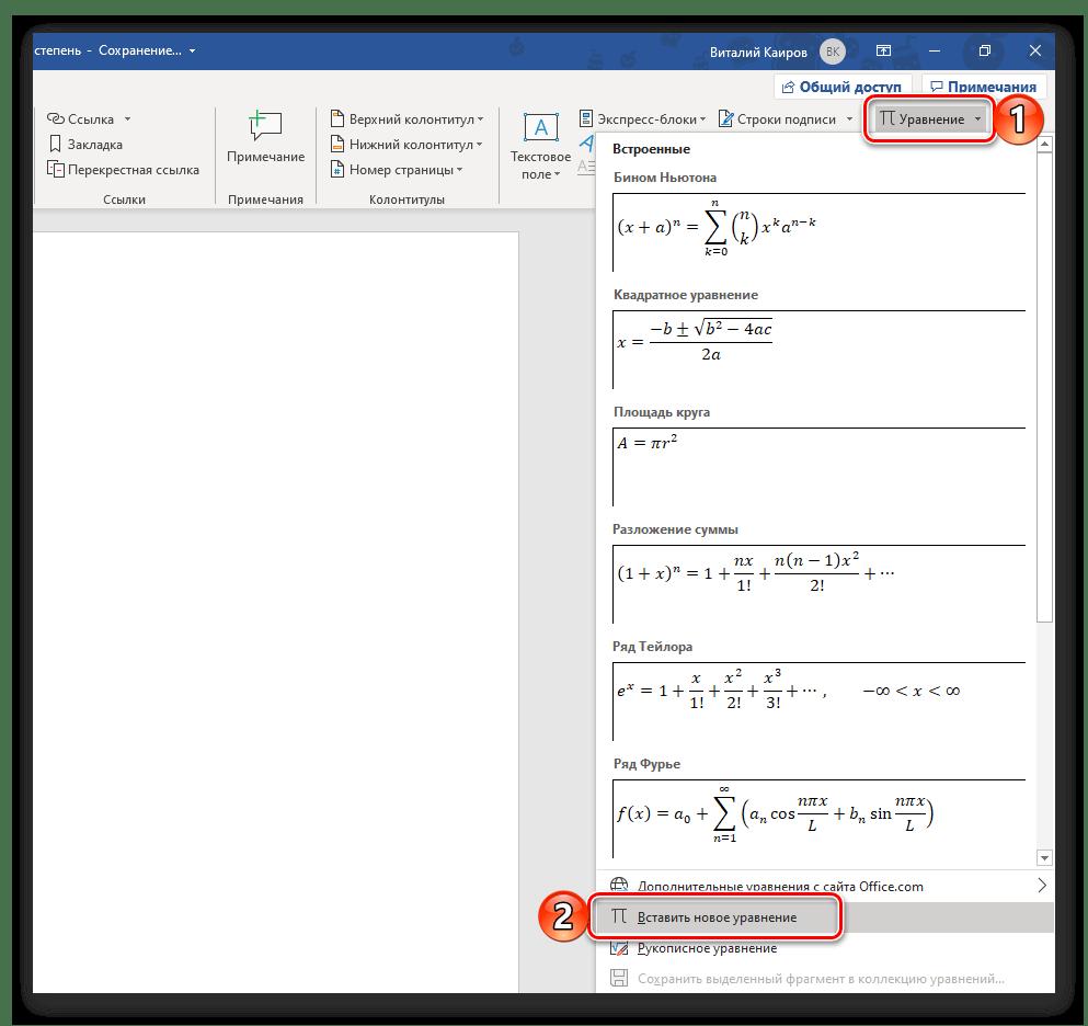 Вставка нового уравнения для добавления знака степени в программе Microsoft Word