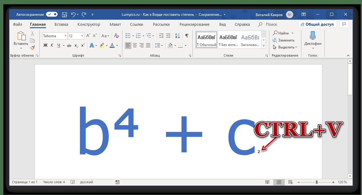 Вставка скопированного знака степени в программе Microsoft Word