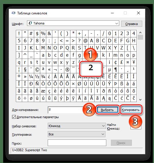 Выбор и копирование символа для вставки степени в программе Microsoft Word