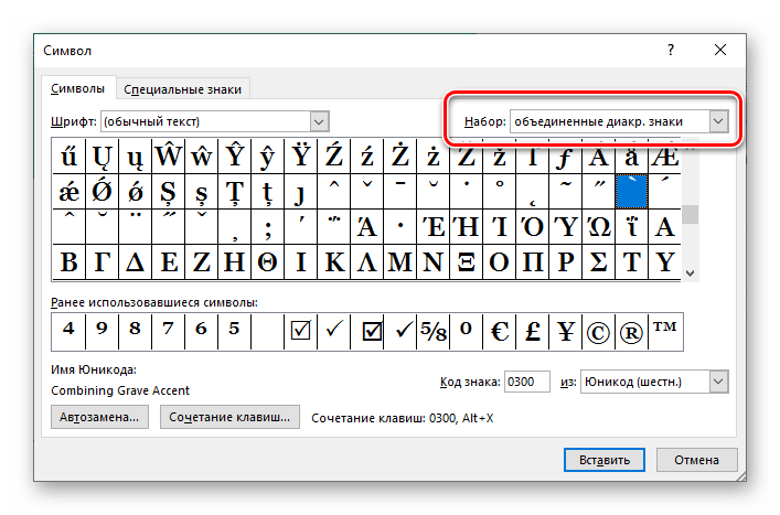 Microsoft Word бағдарламасында баса назар аударылған таңбалар жинағын таңдаңыз