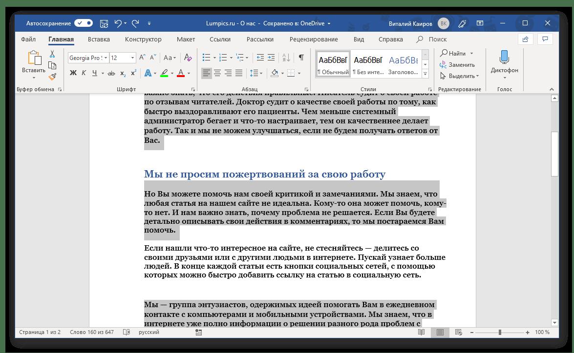 Pagpili ng maramihang mga fragment ng teksto sa Microsoft Word.