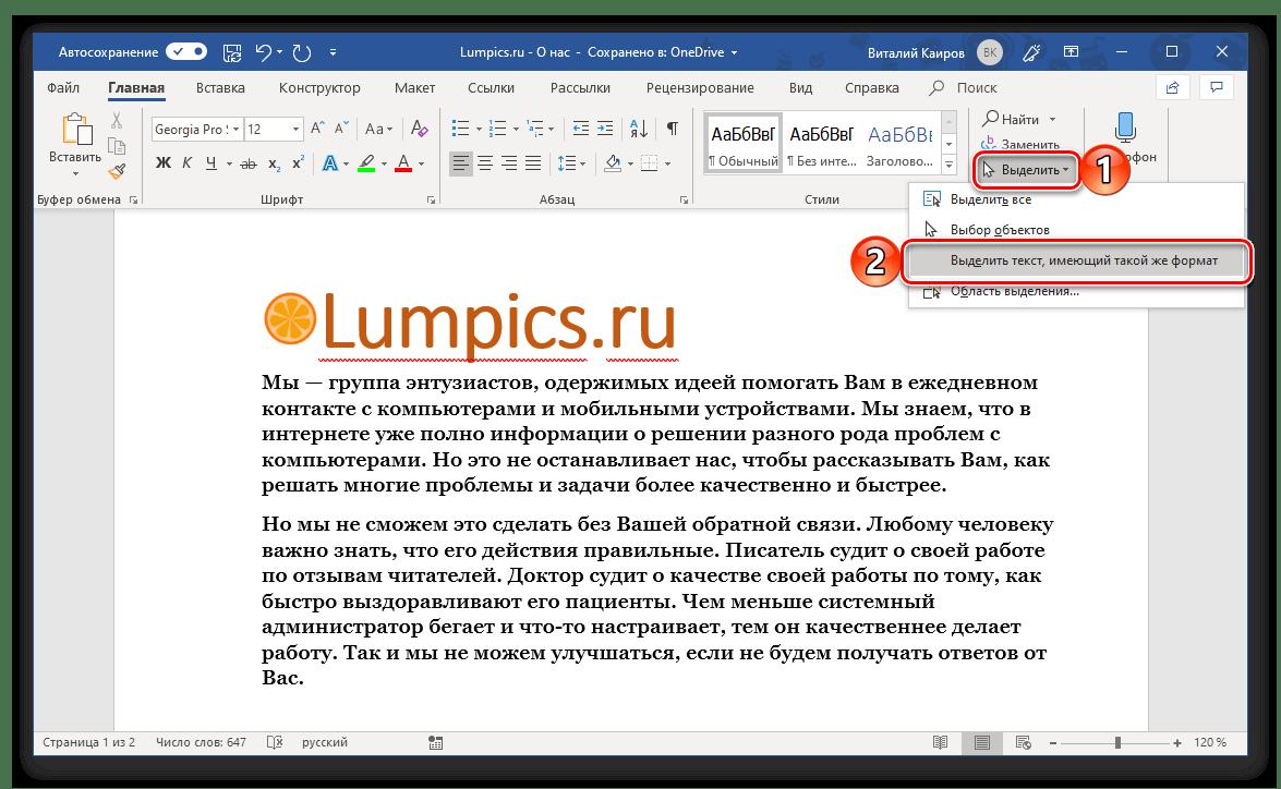 选择Microsoft Word中具有相同格式的所有文本