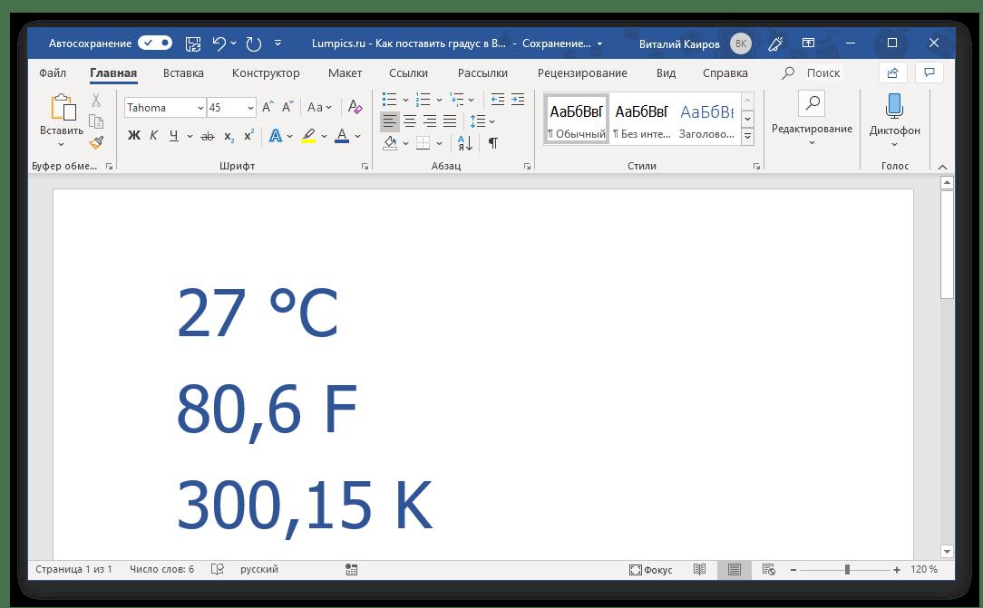 Microsoft Word бағдарламасына кіру үшін ALT + 0176 пернелерін басу