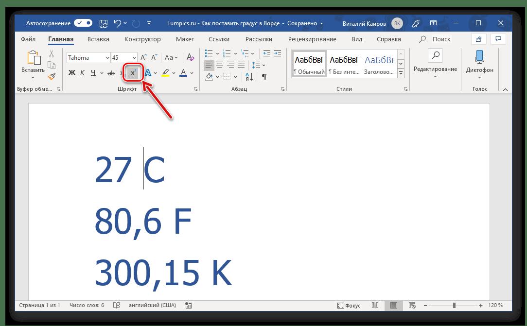 Microsoft Word бағдарламасындағы толтырылған индексті жазуға көшу