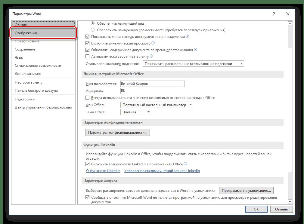 Microsoft Word бағдарламасындағы дисплей параметрлерін өзгертуге өтіңіз