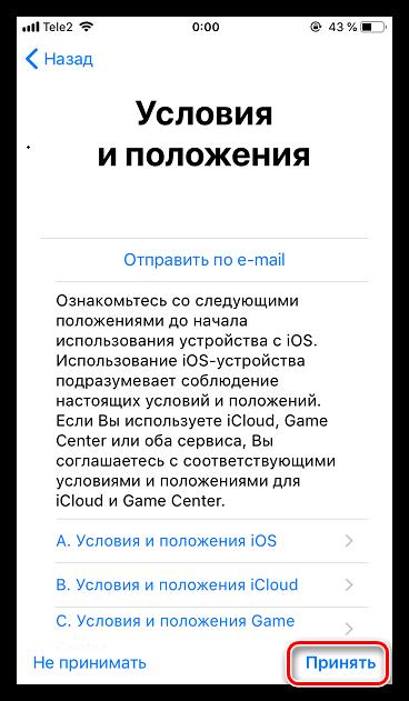 Fogadja el az iPhone Általános Szerződési Feltételeit