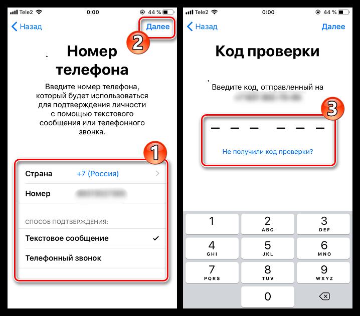 Mobiltelefonszám összekapcsolása iPhone-on
