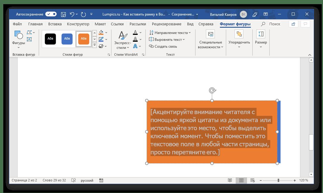 Кадр Microsoft Word бағдарламасына қосылған мәтін өрісі ретінде