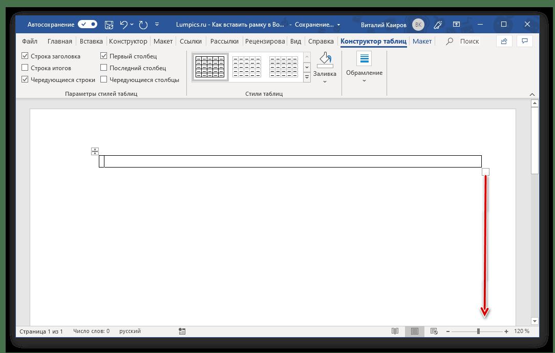 Microsoft Word бағдарламасындағы бір ұяшықтағы кесте мөлшері
