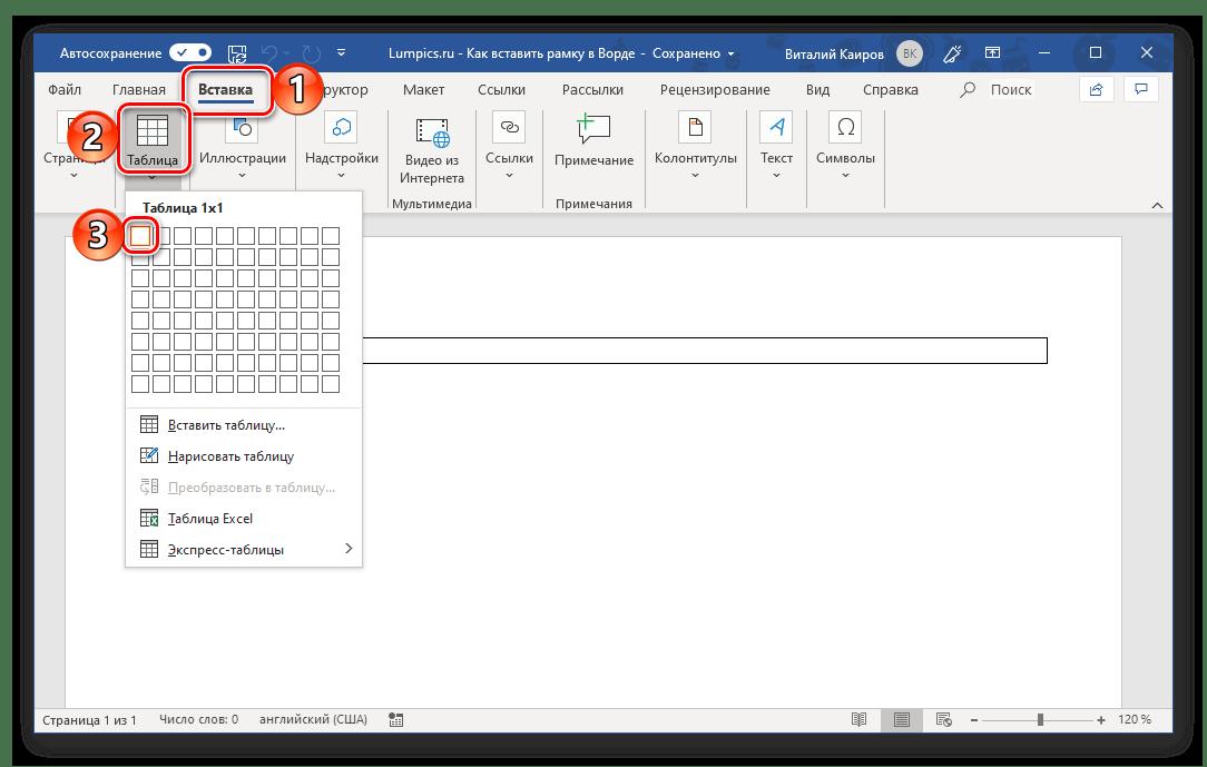 Microsoft Word бағдарламасындағы кестені бір ұяшыққа салу