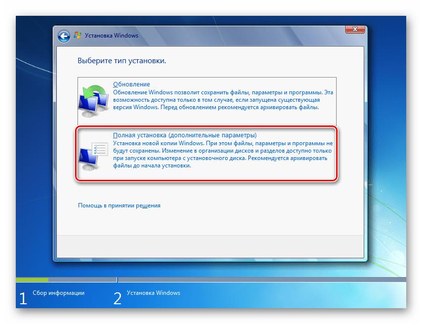 Välja en komplett installation i Windows 7 Installer-fönstret