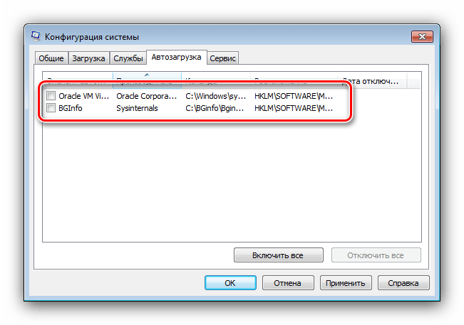 Отключить позиции автозагрузки для оптимизации Windows 7 для слабых ПК