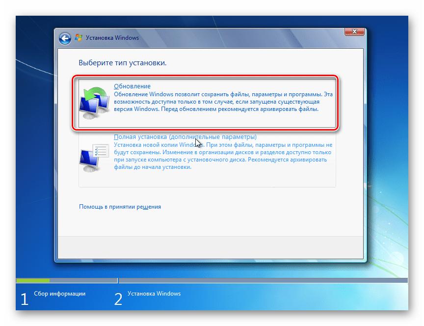 Vyibor-tipa-ustanovki-v-okne-installyatora-Windows-7
