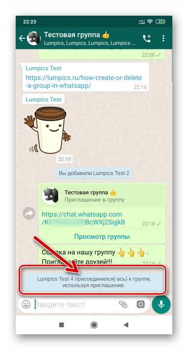 WhatsApp pour l'utilisateur Android a rejoint le groupe à l'aide d'un lien d'invitation