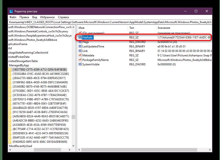 Google Chrome-дің қалдық файлдарын тізілім редакторы арқылы кезекпен жою