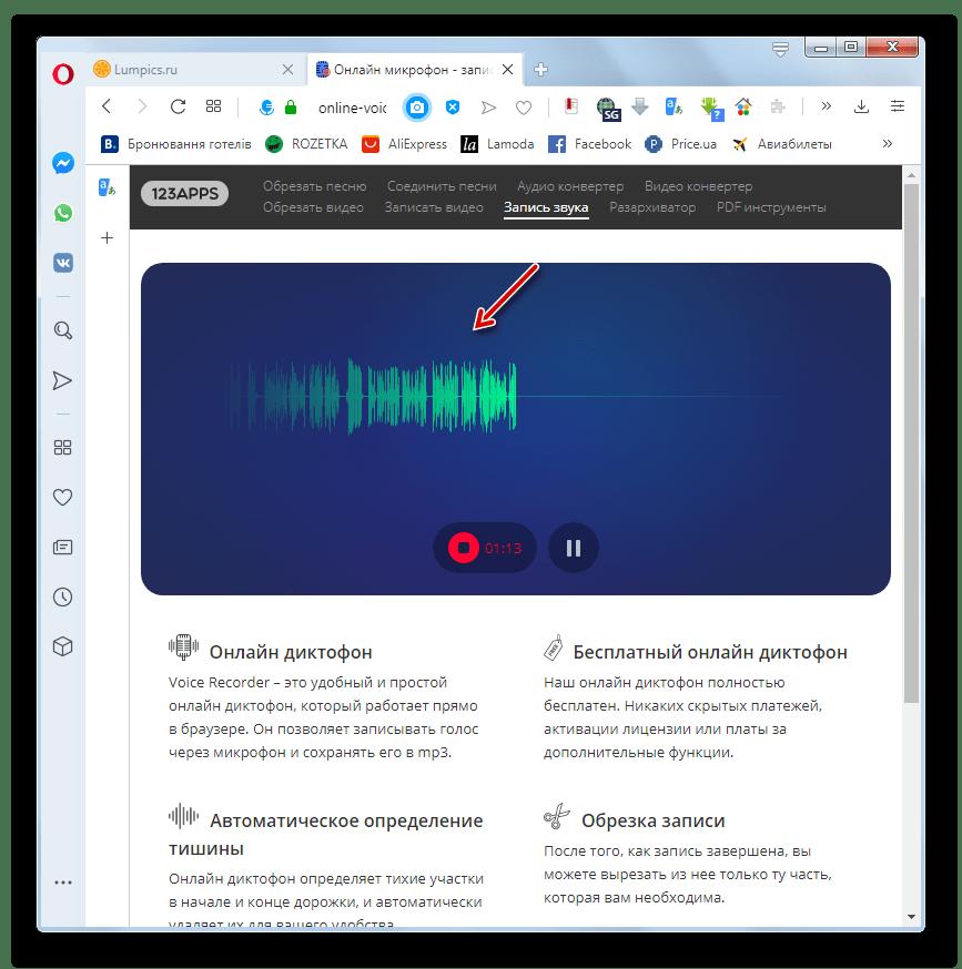 Procedimento de gravação de voz no registro de som no serviço da Web do gravador de voz on-line no Navegador de Opera