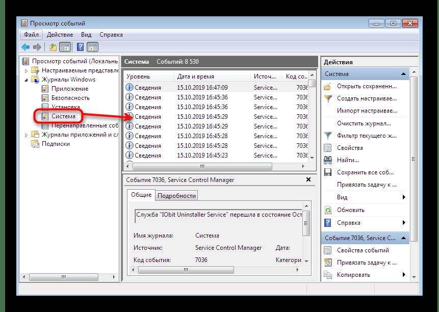 Windows 7-де өткізгішті қайта бастаған қатені анықтау үшін оқиғалардың тізімін қараңыз