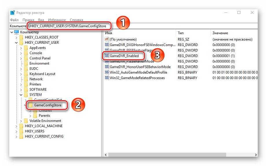 Windows 10-да gamedvr_enabled тіркеу кілтін ашу
