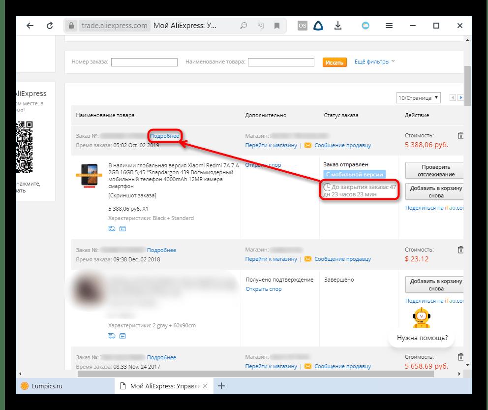 Ugrás a megrendelésre, hogy hozzon létre egy vevővédelmi alkalmazást az AliExpress-en