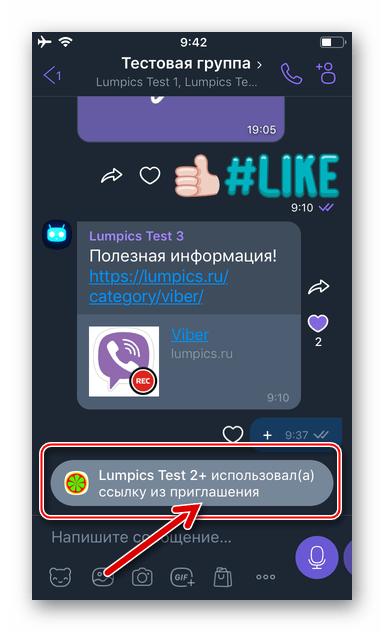 Viber pentru iOS Nou Participant chat de grup sa alăturat link-ului de invitație