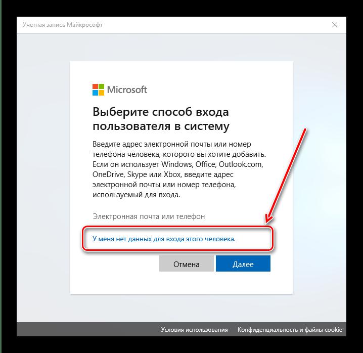 Sett ny bruker for å legge til Microsoft-konto i Windows 10