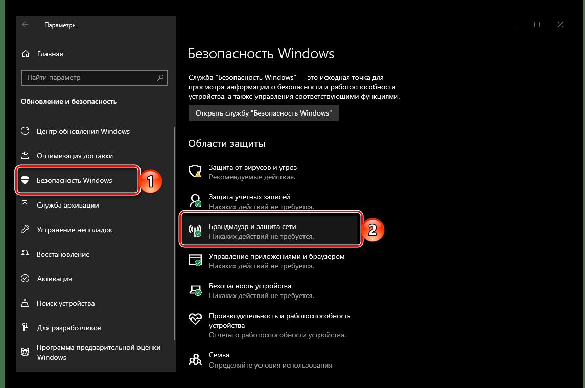 Windows 10-да брандмауэр және желіні қорғау бөліміне өтіңіз