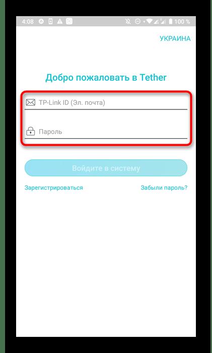 Авторизация в программе TP-Link Tether для дальнейшей настройки роутера через телефон