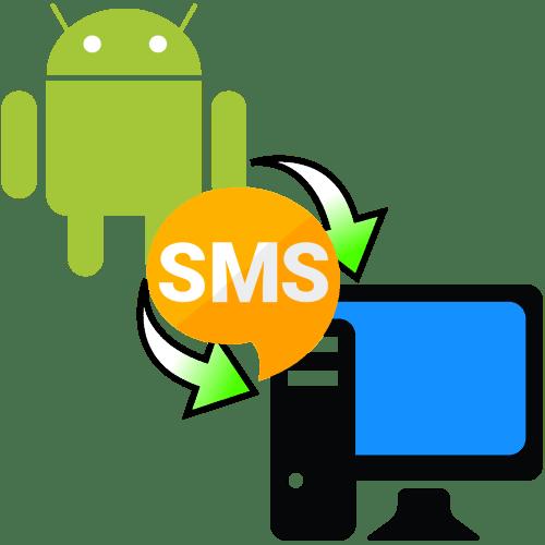 एंड्रॉइड से कंप्यूटर तक एसएमएस कैसे बचाएं