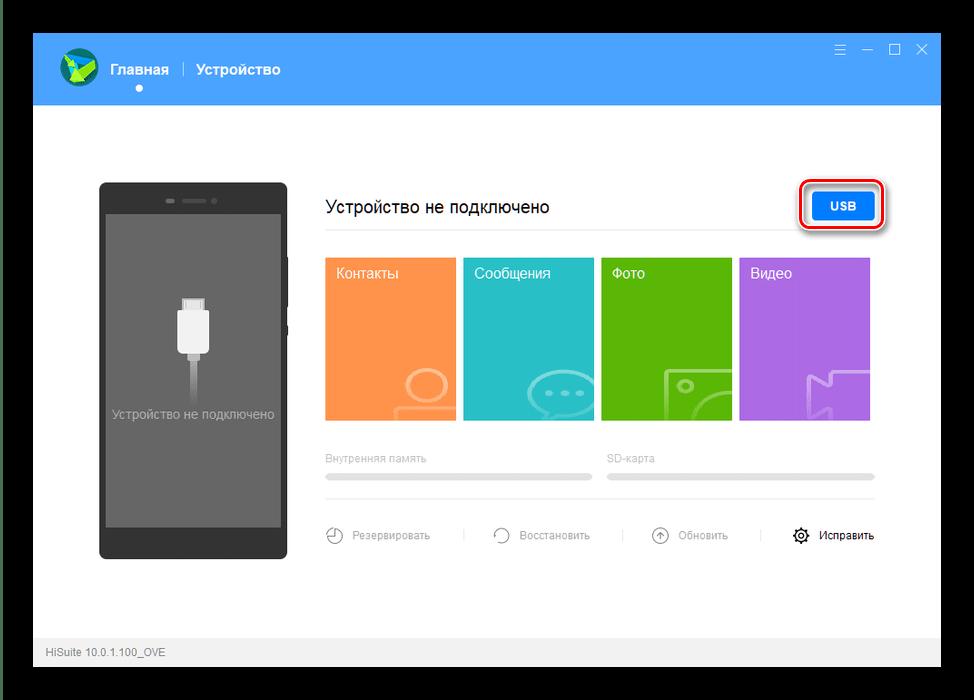 कंप्यूटर पर एंड्रॉइड के साथ एसएमएस को बचाने के लिए अपने स्मार्टफोन को हिसुइट से कनेक्ट करना प्रारंभ करें