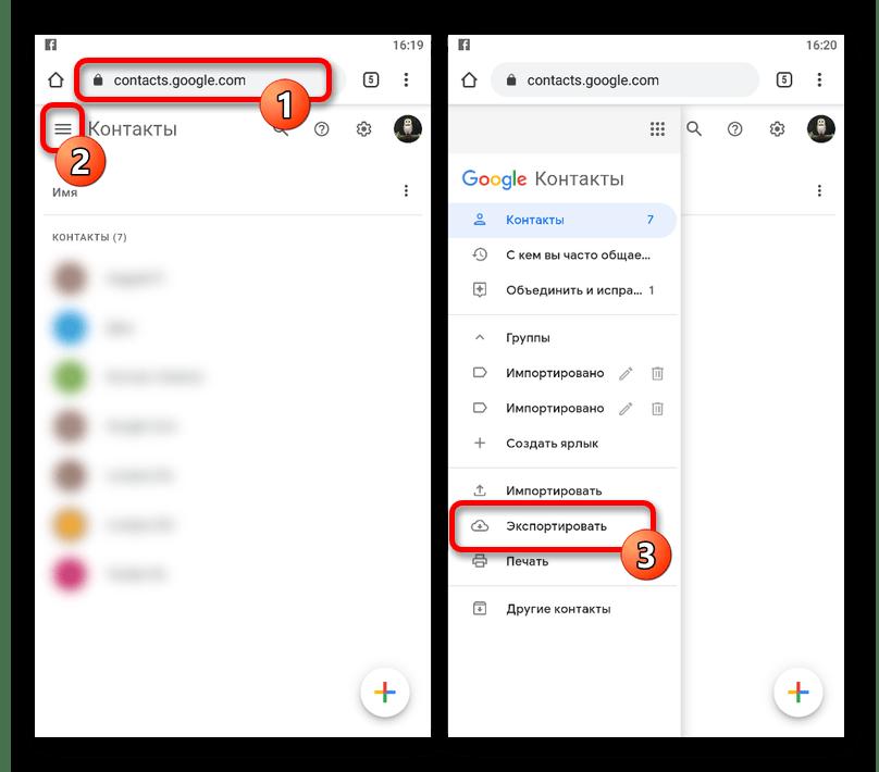 Deschiderea meniului principal pe contactele site-ului Google pe Android