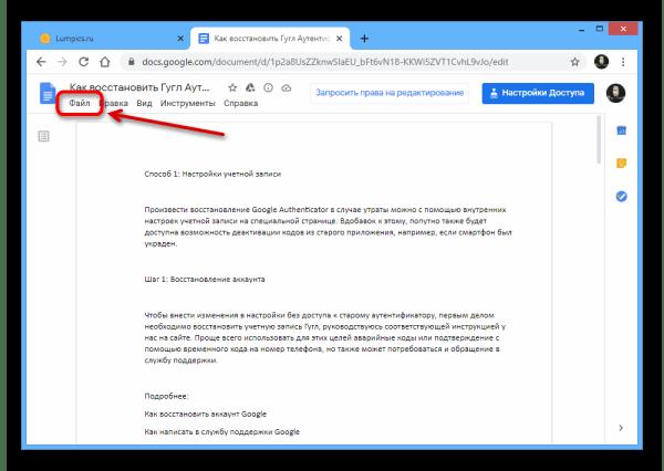 Как сохранить документ в Гугл Документы