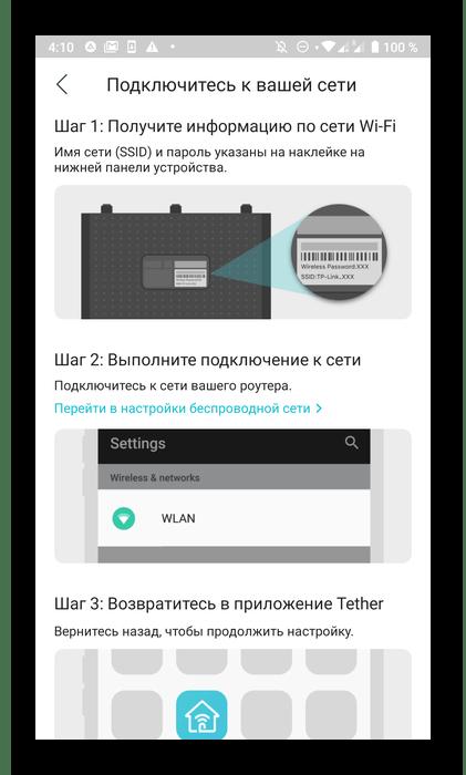 Подключение к сети после добавления устройства через TP-Link Tether