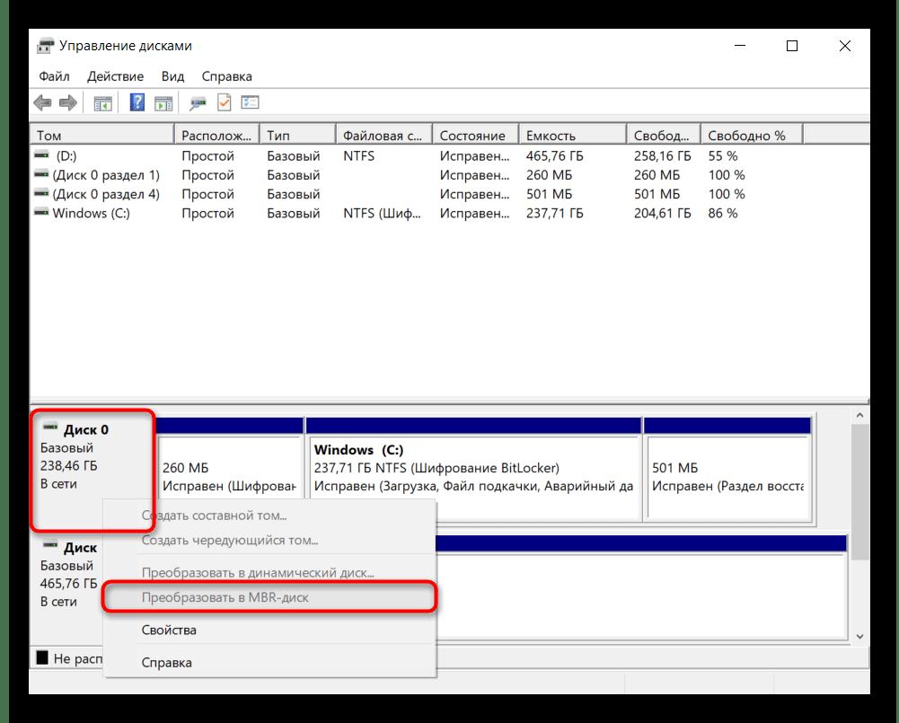 Tingnan ang mga kasalukuyang estilo ng mga partisyon ng disc sa pamamagitan ng menu ng konteksto sa kontrol ng drive